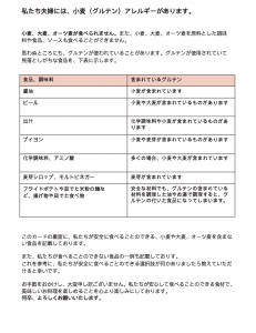 food allergy card for travel translated into Japanese